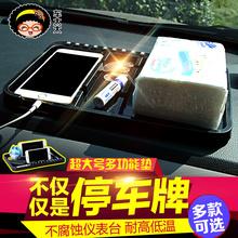 车太太 汽车防滑垫车用超大号仪表台置物垫车载手机支架汽车用品