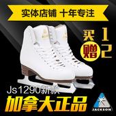 Jackson冰刀鞋儿童花样滑冰鞋杰克逊JS1290成人男女冰刀真水冰鞋