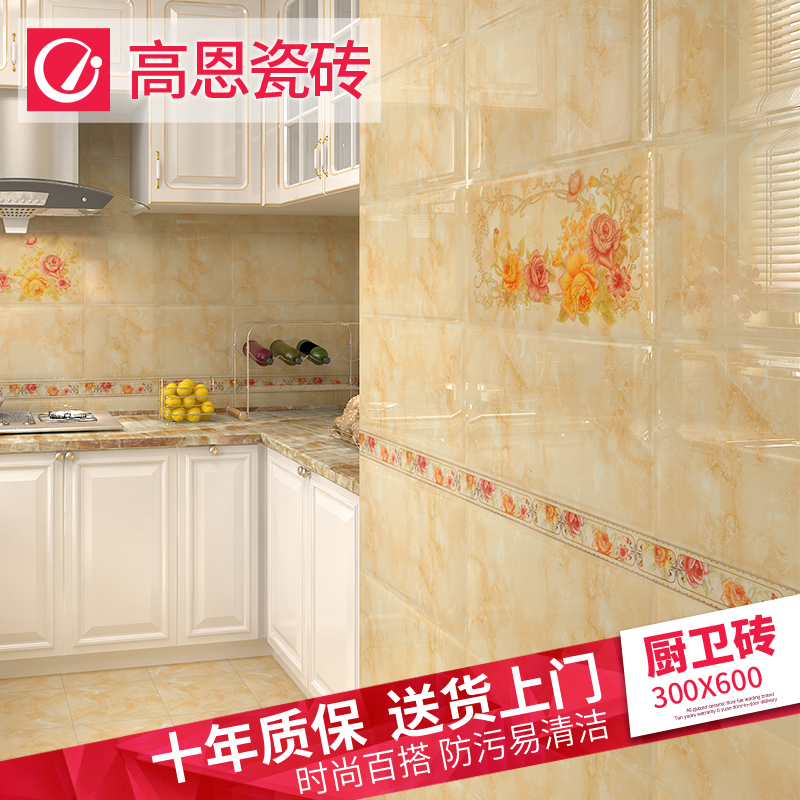 高恩 厨房卫生间瓷砖300x600釉面砖内墙砖地板砖腰线花片地砖瓷片