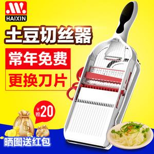 海兴多功能切菜器刨丝器土豆丝切丝器神器家用切柠檬土豆片切片器