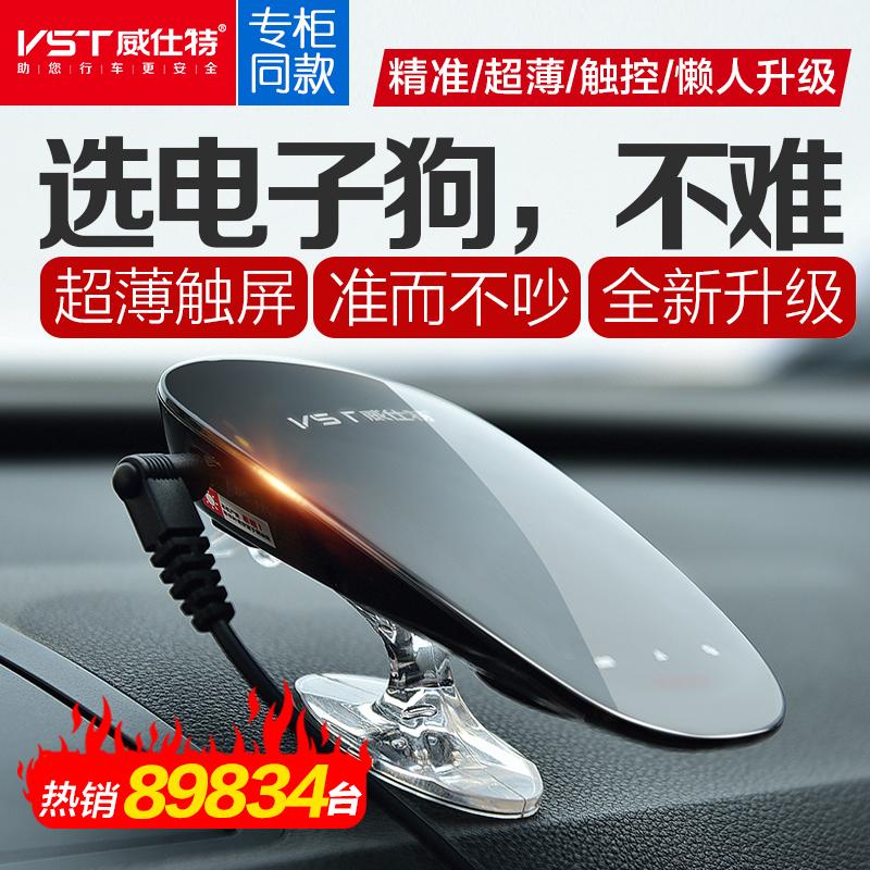 威仕特2016新款电子狗云狗流动测速雷达汽车载安全预警仪自动升级
