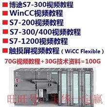 200 1200视频教程WinCC视频教程触摸屏视频教程 300 西门子PLC