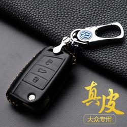 高档新款汽车钥匙套 明锐凌度速派凌渡大众高尔夫7真皮钥匙包扣男