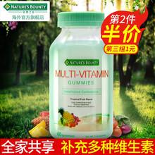自然之宝综合维生素软糖60粒提高代谢力补充能量活力热带水果味