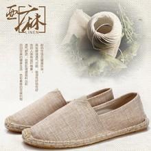草编织渔夫鞋 套脚懒人帆布鞋透气布鞋【淘金币】夏季亚麻底男鞋