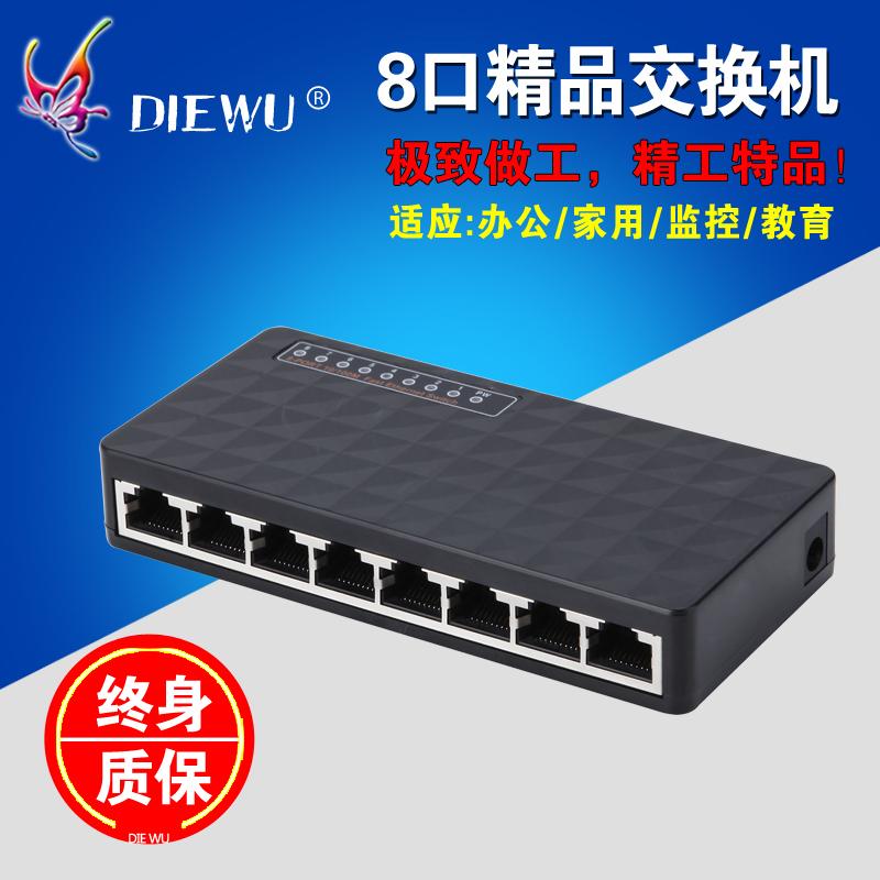 DIEWU以太网交换机 8个口百兆交换器 网线分线器分流器 正品包邮