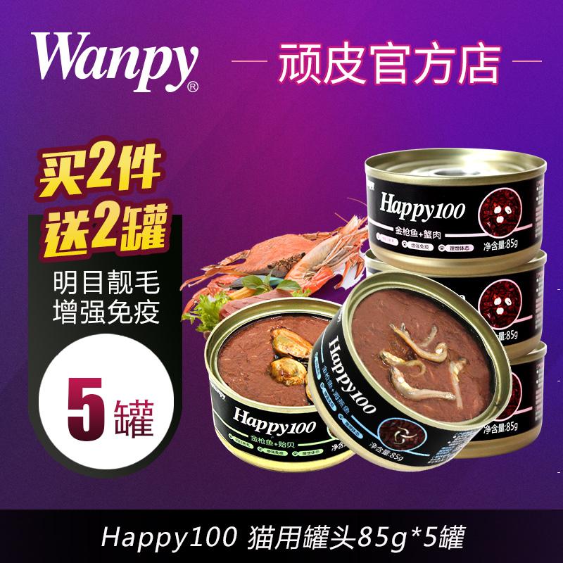 wanpy顽皮猫罐头金枪鱼幼猫湿粮猫咪零食猫粮黑罐猫主食罐头5罐