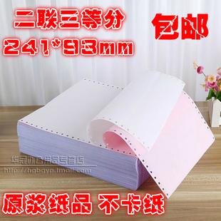 电脑发货单241-2层3等分 二联三等分电脑打印纸 两2层3等份打印纸