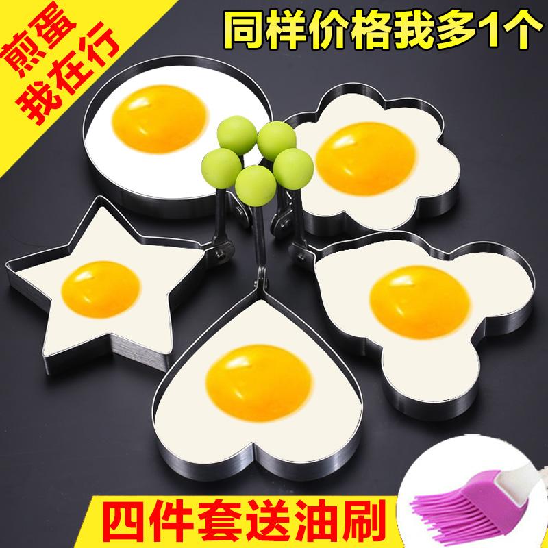 不锈钢煎蛋器爱心形荷包蛋鸡蛋模型煎饼模具创意卡通不粘磨具套装