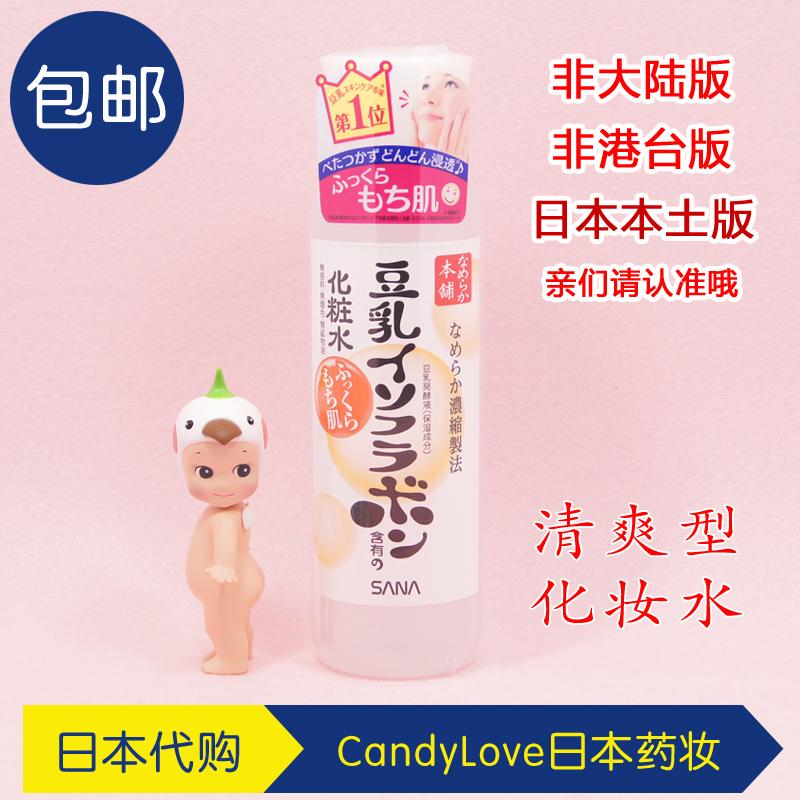 日本代购sana豆乳美肌化妆水 爽肤水 保湿水补水男女白皙清爽包邮