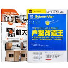 户型改造王 隔断+收纳机关王 两本一套 空间利用 室内装修设计书
