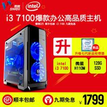酷睿i3 6100升7100办公独显diy电脑主机游戏组装机lol迷你台式机