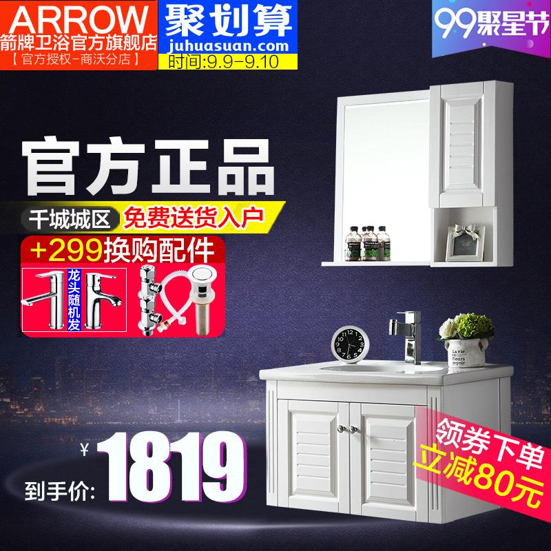 箭牌浴室柜简挂墙式欧式浴室柜陶瓷台下盆实木浴室柜