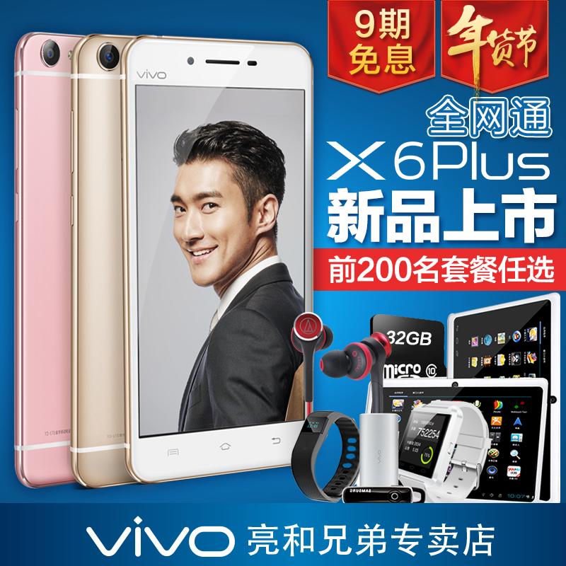 3套餐任选◆步步高vivo X6PlusA全网通版八核智能手机vivoX6Plus