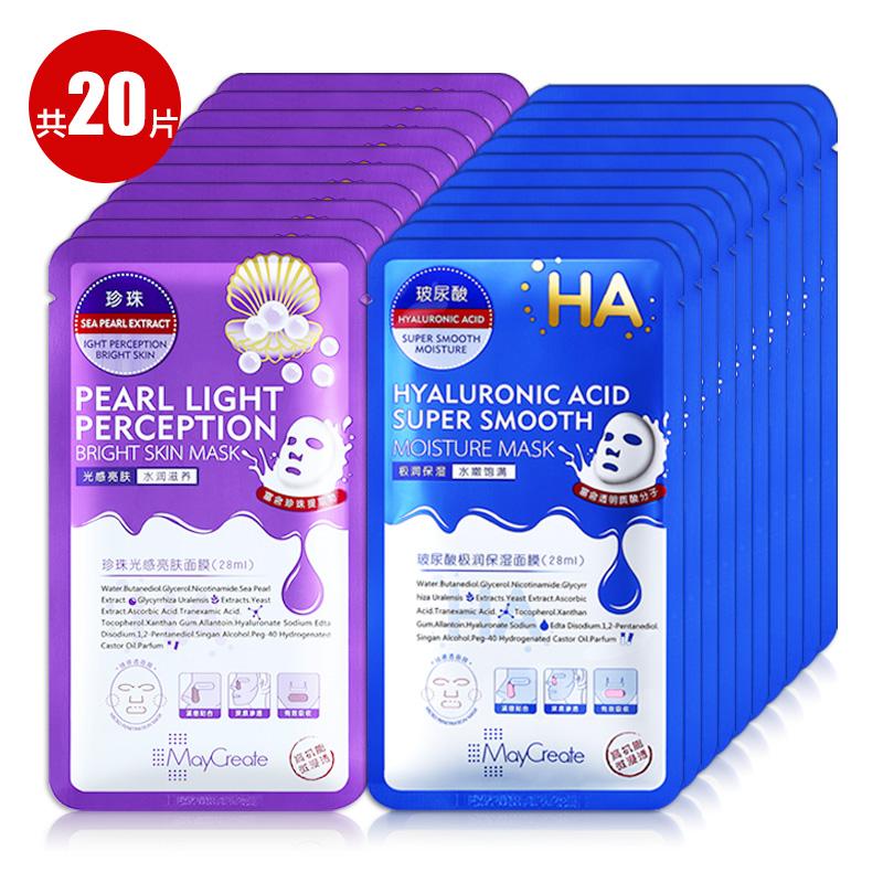 玻尿酸10贴+珍珠10贴 补水保湿清洁收缩毛孔蚕丝面膜非美白化妆品