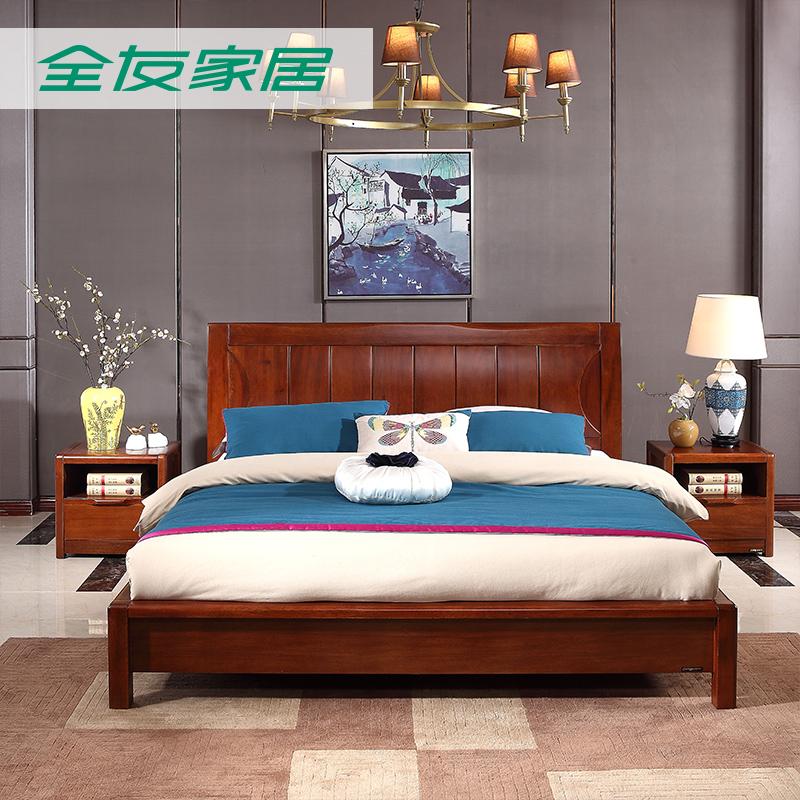 全友家私实木床新中式1.8米双人床大床卧室实木家具
