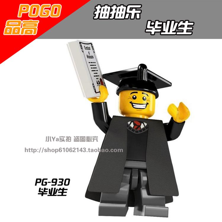 品高PG-930抽抽乐人仔毕业生带毕业证书拼装积木人仔玩具