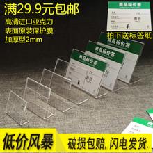 商品标签价格牌标价 10个装 桌面台卡台牌POP牌 亚克力透明展示架
