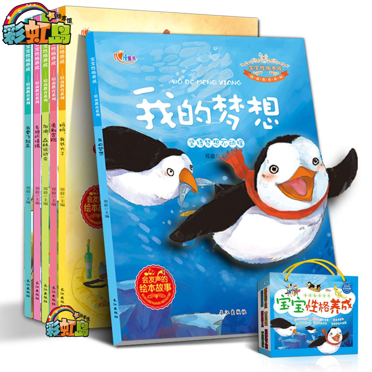 《儿童情绪管理性格养成绘本》全6册