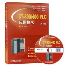 S7-300/400 PLC应用技术(第4版) 廖常初 西门子plc编程入门书籍教程 西门子S7300/400技术教程书籍教材 plc S7300/400指令 plc教程