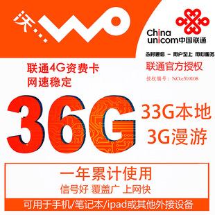 上海联通流量卡本地36G含全国3G一年手机资费卡3g/4G上网卡流量卡