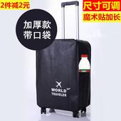 行李箱套加厚防尘罩22旅行皮箱袋20寸拉杆箱套26防水保护套耐磨24