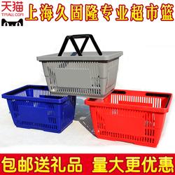 久固隆超市购物篮手提篮塑料筐拉杆带轮蓝子家用买菜大号框子篮子