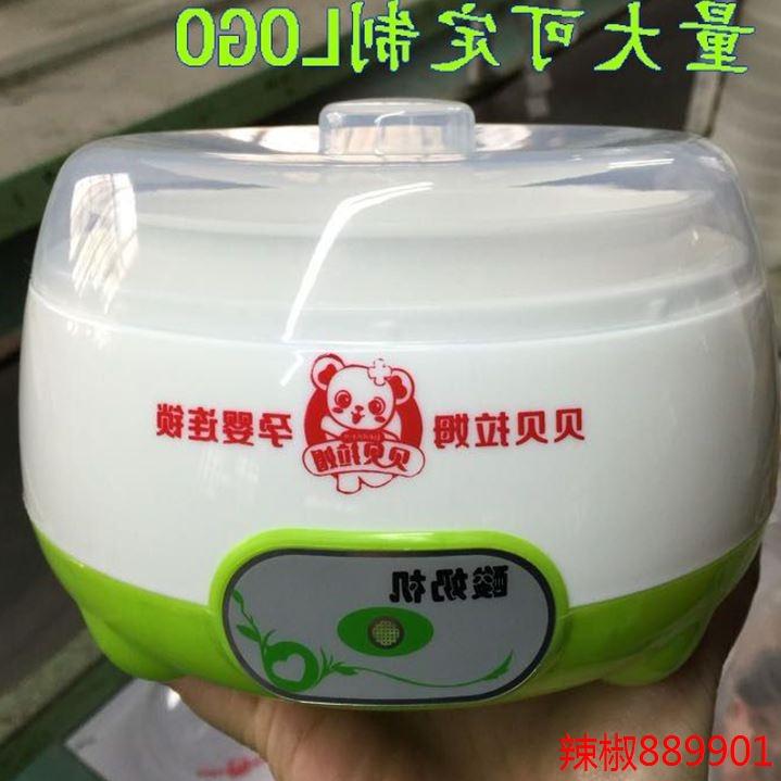 新品 全自动酸奶机家用多功能酸奶发酵器米酒机厨房电器小家电