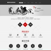 高端大气网络建站公司网站源码 品牌设计策划类企业网站模板源码