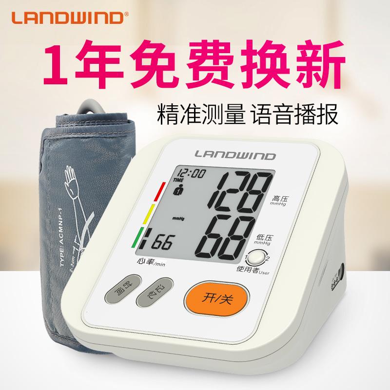 全自动精准上臂电子家用老人仪器血压计测量仪