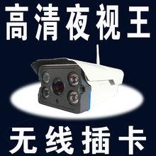 无线监控摄像头一体机插卡高清夜视家用家庭智能网络远程wifi探头