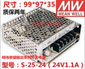 24V1.1A质保三年明伟电源 特价 明纬25W开关电源 促销