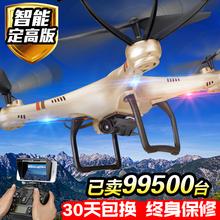 [专业]四轴飞行器航拍高清 无人机战斗航模遥控飞机直升玩具儿童