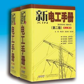 电路电气维修技能书籍