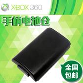 360无线手柄电池盒电池仓xbox360配件 利乐普手柄电池盖xbox