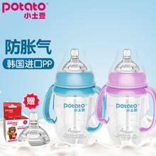小土豆PP婴儿宽口奶瓶宝宝带手柄吸管硅胶奶嘴防胀气防摔塑料奶瓶