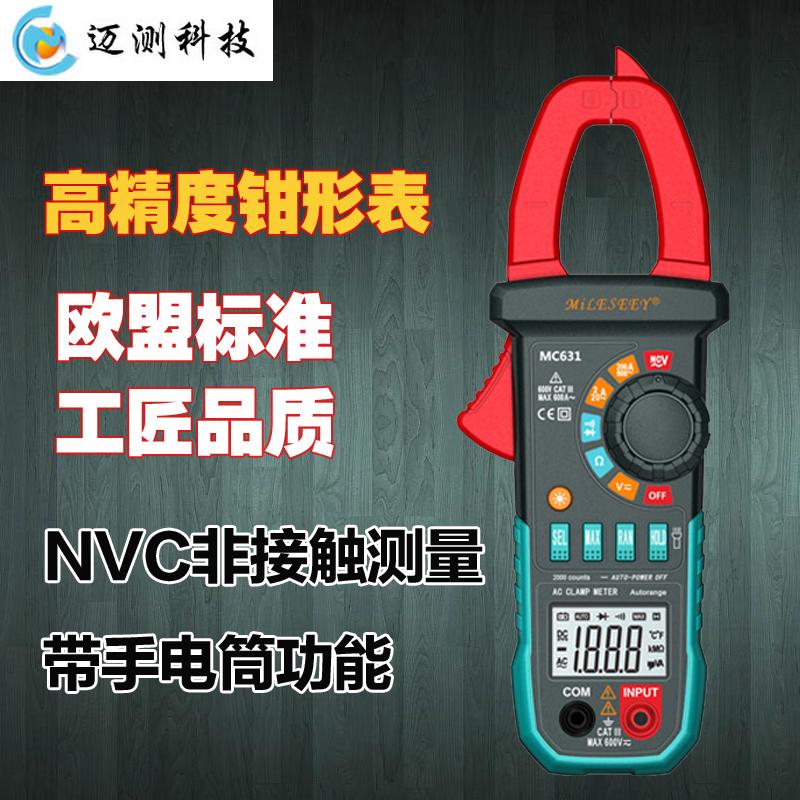 迈测mc631数字钳形表万能表钳表电容钳流表高精度单