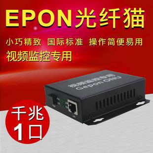 单口终端设备铁壳视频监控专用EPON光纤猫钎ONU千兆光猫创立信