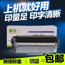 硒鼓 LJ2405D M7605D 2605D 东芝3003 鼎佳适用联想LT2451粉盒