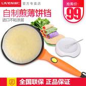 利仁BC-411A薄饼铛家用煎饼锅电饼档 薄饼机春卷皮 春饼机电饼铛