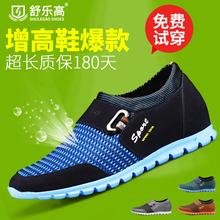 真皮鞋 6cm增高鞋 休闲网鞋 男式8cm运动鞋 舒乐高隐形内增高男鞋