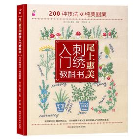 苏绣入门刺绣教科书 苏绣书籍200余种刺绣技法纯美图案刺绣爱