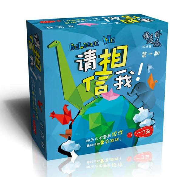 包邮 快乐大本营欢乐聚会桌游 请相信我 谁是卧底升级版卡牌游戏
