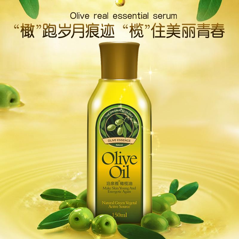 泊泉雅橄榄油护肤按摩精油卸妆橄榄油护发美容保湿甘油卸妆 150ml图片