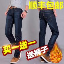 冬季加绒男士牛仔裤直筒宽松修身秋冬款青年加厚商务休闲长裤子潮