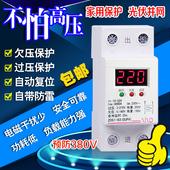 防雷保护器开关 家用单相 全自动过欠压保护 自复式过欠压保护器