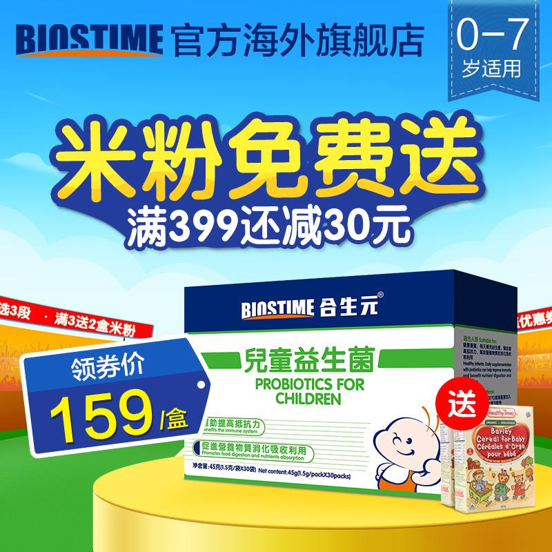 进口合生元婴幼儿童益生菌粉 宝宝益生元冲剂 调理肠胃 30袋/45g