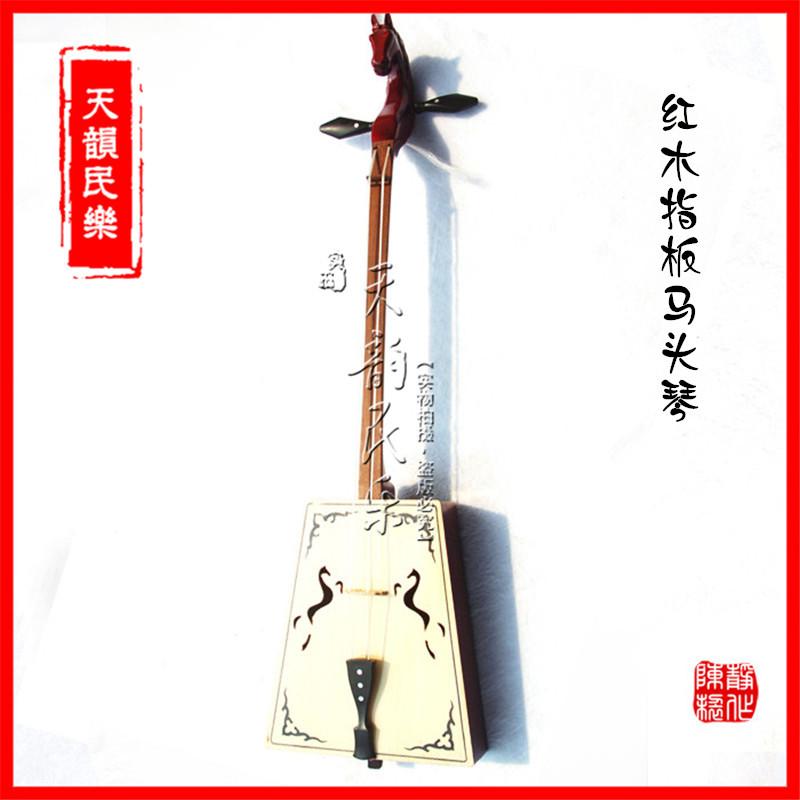 厂家直销蒙古民族拉弦乐器红木指板高级专业马头琴送配件特价包邮