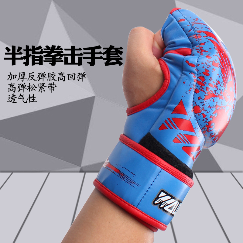 五龙成人专业拳击手套 散打泰拳半指分指搏击专业沙袋训练拳套
