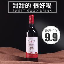 750ml 1瓶 包邮 特价 9.9元 国产配制酒甜红葡萄酒 果酒